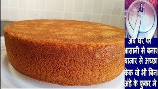Eggless Sponge Cake without oven without condensed milk | cake in cooker
