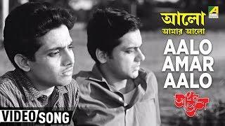 Aalo Amar Aalo | Aponjon | Rabindra Sangeet | Bengali Movie Video Song | Samit Bhanja, Romi