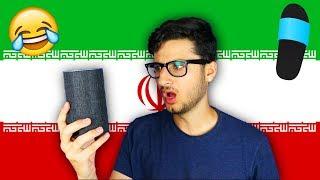 If Alexa Was PERSIAN