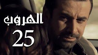 مسلسل الهروب الحلقة 25 | 25 Al Horob Episode