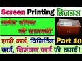 Screen Printing small Business Ideas for 2019 || Top Small Business for Village area in 2019 India