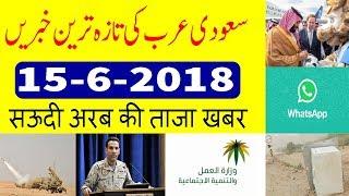 (15-6-2018) Saudi Arabia Latest News Updates in Urdu Hindi | Saudi Ki Khabren | Jumbo TV