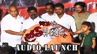 FEB 14 (BREATH HOUSE) Movie : Audio Launch : Latest Telugu Movie 2015