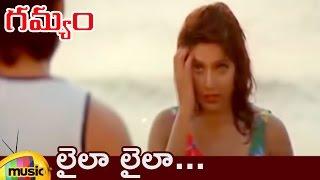 Laila Laila Video Song | Gamyam Telugu Movie Songs | Srikanth | Ravali | Vidyasagar | Mango Music