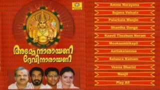 Amme Narayana Devi Narayana | Devotional Songs | Malayalam