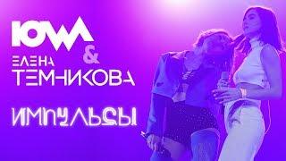 IOWA & Елена Темникова - Импульсы // Crocus City Hall 2018