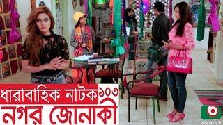 Bangla funny Natok | Nagar Jonaki | EP - 103 | Raisul Islam Asad, Intekhab Dinar, Jenny