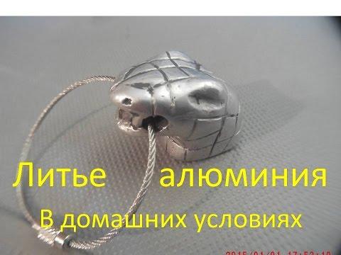 Чем плавить алюминий в домашних условиях - Leksco.ru