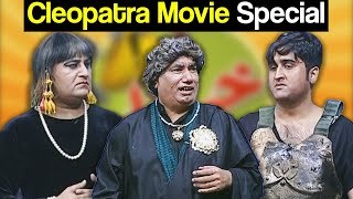 Khabardar Aftab Iqbal 22 October 2017 - Cleopatra Movie Special - Express News