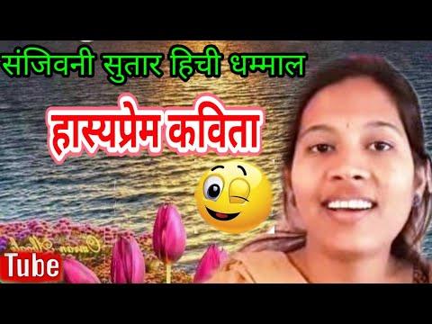 Xxx Mp4 मराठी हास्यप्रेम कविता संजिवनी सुतार Marathi Kavita Hasyaprem Kavita Sanjivani Sutar Live Poem 3gp Sex
