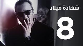 مسلسل  |  شهادة ميلاد ـ الحلقة الثامنة | Shehadet Melad - Episode 8