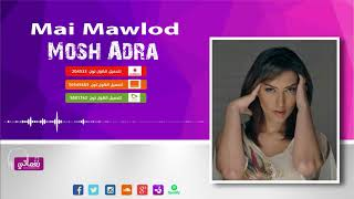مي مولود مش قادرة - Mai Mawlod Mosh Adra