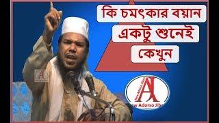 Maulana Musarraf Hussain Kasemi Bangla New Waz 2018 কি চমৎকার বয়ান একটু শুনেই কেখুন