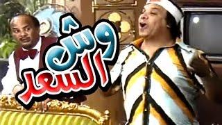 مسرحية وش السعد - Masrahiyat Wesh El Saad