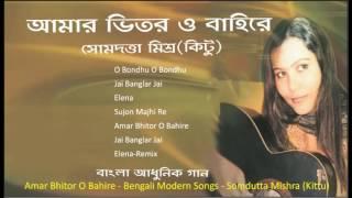 Amar Bhitor o Bahire | Bengali Modern Songs | Somdutta Mishra(Kittu) | Bengali Songs by Kittu