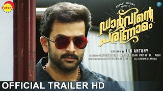 Darvinte Parinamam | Official Trailer HD | Prithviraj | Chemban Vinod