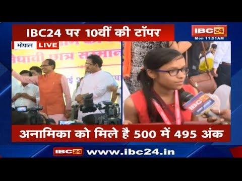 Xxx Mp4 MP Board 10th 12th Result 2018 CM Shivraj Singh ने किया Toppers को सम्मानित 3gp Sex
