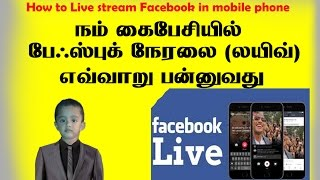 How to Live stream Facebook in mobile phone (tamil)