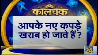 Kaalchakra II कौन से कपड़े आपके लिए शुभ है या अशुभ || 19 May 2018 II
