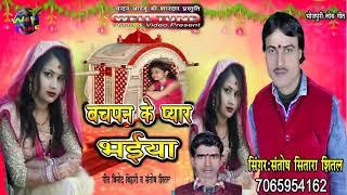 Bachapan ke pyar Bhaiya//Santosh sitara sital//kabhoe gawana hamar//well tune music//bhojpuri2018