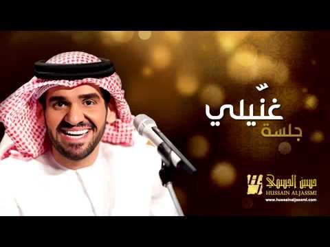 حسين الجسمي غنّيلي جلسات وناسة 2013 Hussain Al Jassmi Jalsat Wanasa