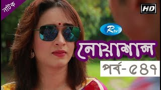 Noashal ( Episode - 547 ) | নোয়াশাল | Rtv Serial Drama | Rtv
