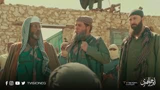 مسلسل أبو عمر المصري - . النسر الخائن ابو عمر المصري