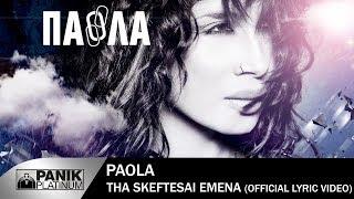 Πάολα - Θα Σκέφτεσαι Εμένα | Paola - Tha Skeftesai Emena - Official Lyric Video