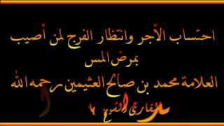 احتساب الأجر وانتظار الفرج لمن أصيب بمرض المس - العلامة محمد بن صالح العثيمين رحمه الله