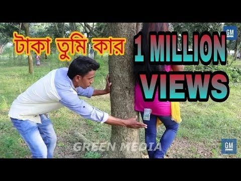 Xxx Mp4 Taka Tomi Kar New Bangla Funny Video New Video 2017 Green Media 3gp Sex