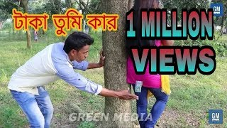 Taka Tomi Kar | New Bangla Funny Video | New Video 2017 | Green Media