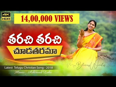 తరచి తరచి చూడతరమా|| Blessie Wesly Song || Latest Telugu Christian song|| 4K