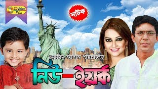 New York | Most Popular Bangla Natok | Chanchal Chowdhury, Nawsheen, Nahian | CD Vision
