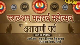 Surajmal Vihar(Delhi)| Dashlakshan Mahotsav, kshamavani Parv Ep-3 | Date:-05/11/2015