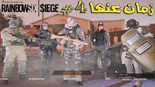 جلد مع العيال 4# l لعبة Tom Clancy's Rainbow Six Siege