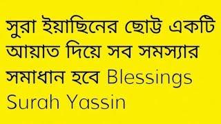 সুরা ইয়াছিনের ছোট্ট একটি আয়াত দিয়ে সব সমস্যার সমাধান হবে Blessings Surah Yassin