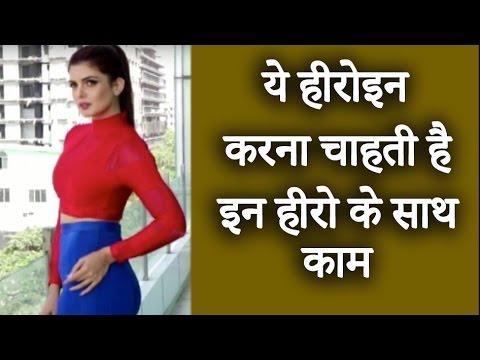 Xxx Mp4 ये हीरोइन करना चाहती है इन हीरो के साथ काम Ihana Dhillon Interview 3gp Sex