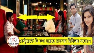 সেদিন হোটেলে তাহসান ও মিথিলার মধ্যে যেসব কথা হয়েছে   Tahsan Mithila Latest News