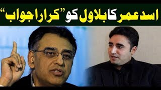 Asad Umer criticizes on Bilawal Bhutto in Parliament | 24 April 2019 | Neo News