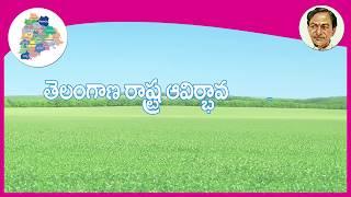 తెలంగాణా ఫార్మేషన్ డే స్పెషల్ సాంగ్| Telangana Formation day special song
