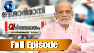 Varthamanam വർത്തമാനം | Bhasurendra Babu | 19th April 2018 |  Full Episode