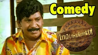 Mambattiyan | Mambattiyan full Movie Comedy Scenes | Vadivelu Best Comedy scenes | Mumaith Khan