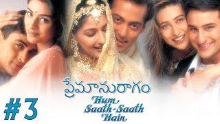 Premaanuraagam (Hum Saath Saath Hain) - 3/16 - Salman Khan & Sonali Bendre