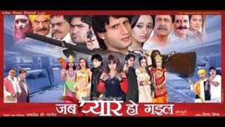 Theatrical Trailer Of Bhojpuri Film JAB PYAR HOU GAEL (HD)