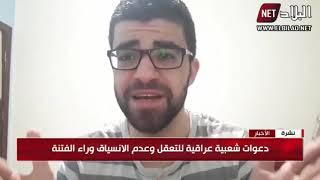 """شاهدوا .. ماذا قال أحد الشباب العراقيين عن أحداث مباراة """"اتحاد الجزائر"""" و """"القوة الجوية"""" العراقي"""