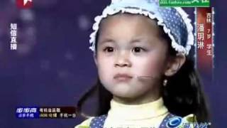 Cutest little Chinese girl   on China's Got Talent Pan Yue Lin sing apprehension