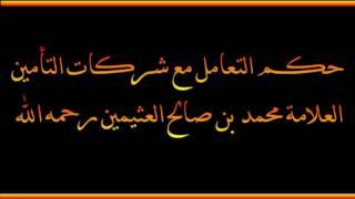 حكم التعامل مع شركات التأمين - العلامة محمد بن صالح العثيمين رحمه الله