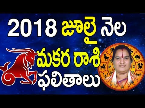 Xxx Mp4 మకర రాశి 2018 Makara Rasi 2018 July Rasi Phalalu 2018 Astrology In Telugu July Makara Rasi 3gp Sex