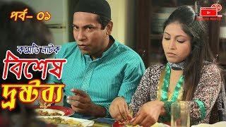 Bangla Natok | Bishesh Drostobbo | Part 01 | Mosharraf Karim | বিশেষ দ্রষ্টব্য | Vision Bangla Natok