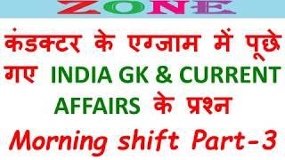 कंडक्टर के एग्जाम में पूछे गए INDIA GK & CURRENT AFFAIRS के प्रश्न